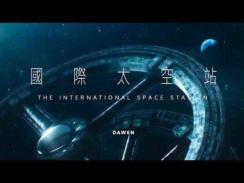 "Dawen 王大文 - 國際太空站 ""The International Space Station"" (Official MV)"