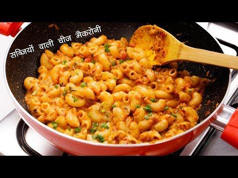 ऐसी चीज मैकरोनी अपने नहीं बनाई होगी - Cheese Masala Macaroni Recipe - CookingShooking