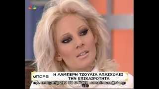 ΜΠΟΡΩ - Tζούλια Αλεξανδράτου