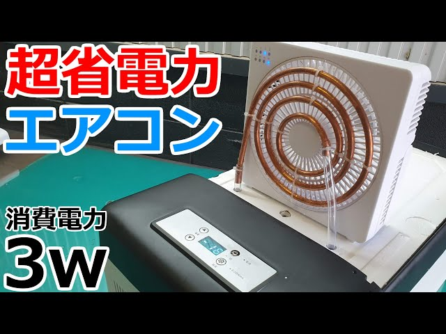 �電力�扇風機を改造��3w�超冷�るエアコンを自作DIY���車中泊対策】
