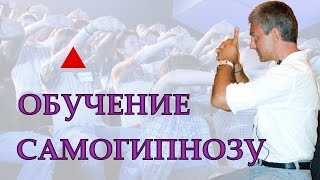 Гипноз. Дмитрий Домбровский. Семинар по Самогипнозу