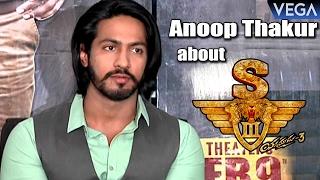 Anoop Thakur about Singham 3 Telugu Movie | Latest Tollywood Movie 2017