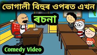 Download lagu An Easy On Bhugali Bihu 😂😂 Assamese Comedy Cartoon Video ll Raktim Chiring