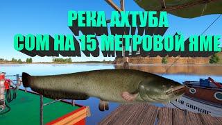 Русская Рыбалка 4 Сом на Реке Ахтуба проверил 15 метровую яму Russian Fishing 4