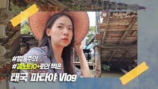 갤럭시노트 10+로만 찍은 태국 파타야 여행🌺🌴 (짧음주의) [Vlog]