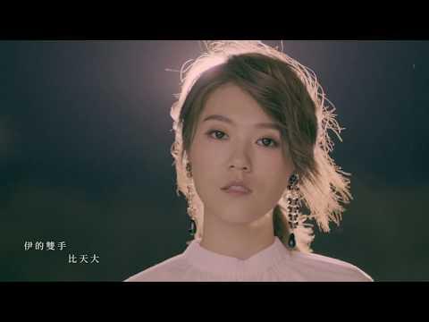 曹雅雯『感謝』官方完整版MV