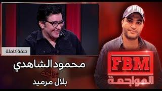 محمود الشاهدي في مواجهة بلال مرميد .. FBM_المواجهة#
