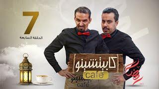 المسلسل الكوميدي كابيتشينو | صلاح الوافي ومحمد قحطان | الحلقة 7