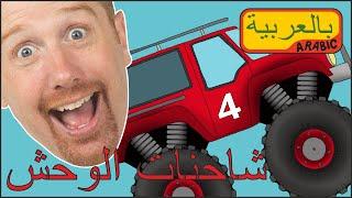 الشاحنات العملاقة مع ستيف وماجي   تعليم التحدث باللغة العربية كلغة ثانية للأطفال