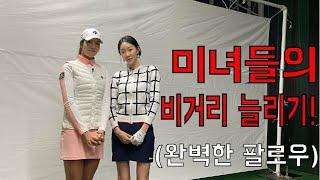 "JNGK 골프레슨 ""미녀들의 비거리늘리기! (…"