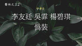 李友廷+吳霏+楊碧琪 - 偽裝(聲林之王2)EP10   高音質 / 動態歌詞版