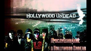 Скачать Прослушивание в Hollywood Undead на русском