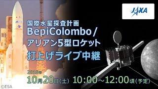 国際水星探査計画BepiColombo/アリアン5型ロケット打上げライブ中継 thumbnail