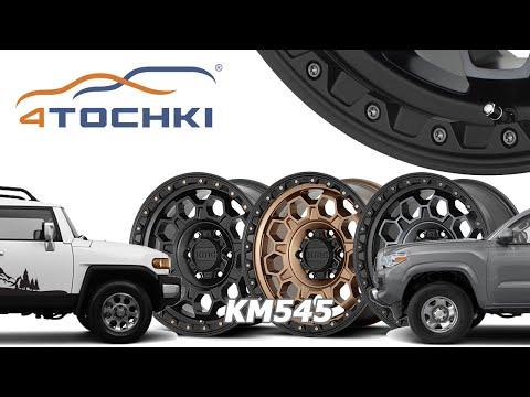 Диски KMC KM545 на Toyota FJ и Tacoma