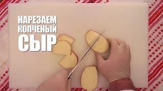 Видеорецепт: как приготовить жареный сыр в панировке? (0+)