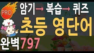 초등영단어 797 | 초등학교 영어공부 필수 영어단어 …
