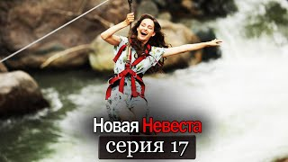 Новая Невеста  серия 17 (русские субтитры) Yeni Gelin