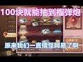 排練幕後-斌&小炮 happy wedding! xoxo