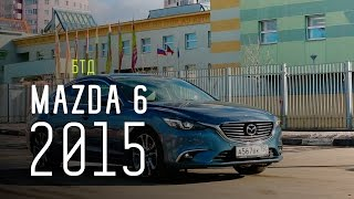 MAZDA 6 2015 - Большой тест-драйв