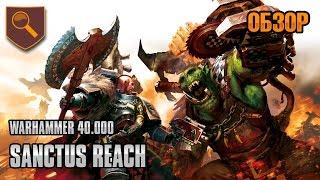 Обзор Warhammer 40,000: Sanctus Reach