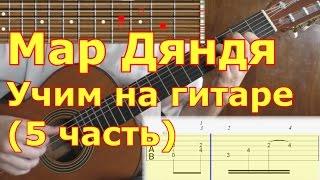 Мар дяндя. Как играть на гитаре. Видеоурок. 5/7 часть