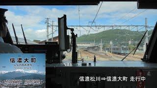【前展望】JR東日本 臨時快速リゾートビューふるさと 松本~南小谷
