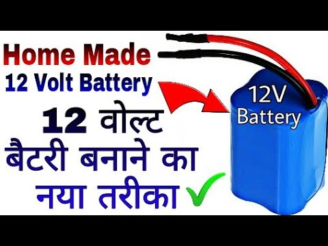 How to Make 12 Volt Battery ? At Home Low Cost