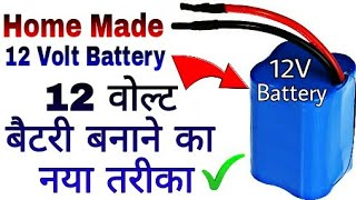How to Make 12 Volt Battery At Home, 12 volt battery, Home made 12 volt battery || Learn everyone