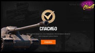 Как забрать подарок World of Tanks