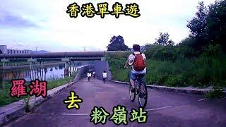 羅湖去粉嶺站單車徑路線教學 (影片重新製作)