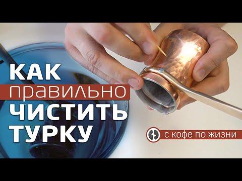 Как правильно почистить медную турку для кофе снаружи и внутри в домашних условиях