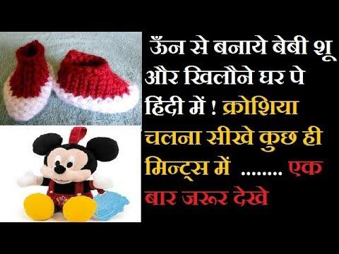घर पे बनाये ऊँन से टेडी बेयर और खिलौने  How to make Baby shoe, toys shoe, woollen shoe at Home