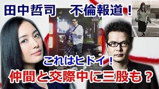 女優の仲間由紀恵(37)の夫で俳優の田中哲司(51)が、業界ではカ...