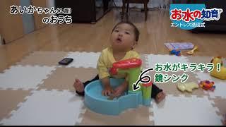 お水の知育(エンドレス循環式)遊び方