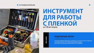 Инструмент для работы с пленкой от Max Plenza