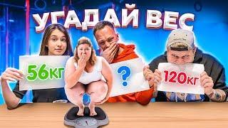 УГАДАЙ ВЕС или СЪЕШЬ ПРОТИВНУЮ ЕДУ ЧЕЛЛЕНДЖ feat Габар и Даванкова