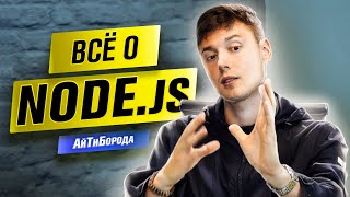 всё про Node.js / От 0 до 2,5к долларов за год / Интервью с Backend JS Developer