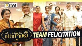 Chandrababu Felicitated Mahanati Movie Team || Keerthy Suresh, Nag Ashwin, Swapna Dutt, Samantha