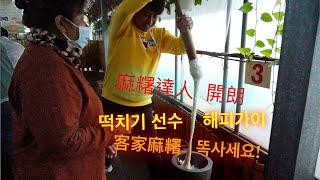 [新竹一日遊二] 在新竹客家美食DIY 객가 전통음식 만들…