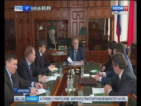 Губернатор Кузбасса объявил о повышении зарплаты нескольким категориям бюджетников