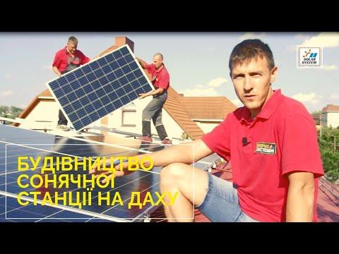 Монтаж сонячної електростанції на 20 кВт під Зелений тариф