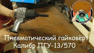 Пневматический гайковёрт Калибр ПГУ-13/570 [ОБЗОР][PVS][FullHD](Ссылка на товар: ..., 2014-04-21T20:27:31.000Z)