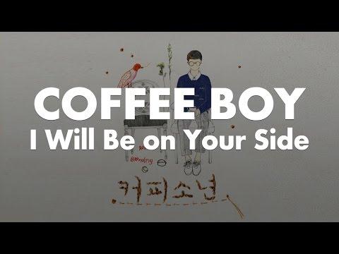 咖啡少年 (+) 내가 니편이 되어줄게(Feat. 하은)
