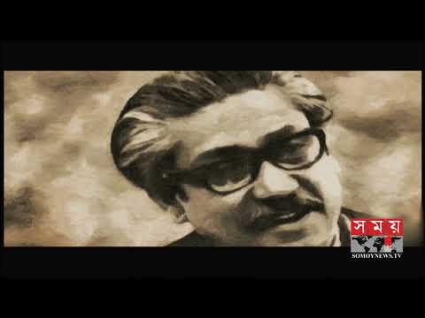 বঙ্গবন্ধুর ভাষণ রাজনীতির ইতিহাসের শ্রেষ্ঠ কবিতা | Sheikh Mujibur Rahman | Somoy TV