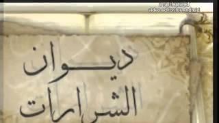 ال المطير يمدح الشرارات شيلت كفو والله يالشرارات م