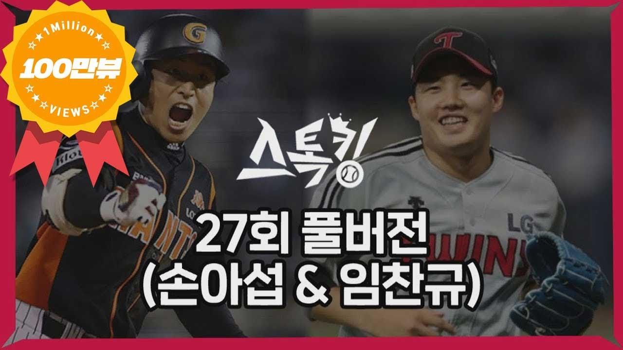 스톡킹 야구부 EP27 '풀버전' (손아섭, 임찬규)