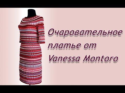 Платье от ванессы монторо крючком
