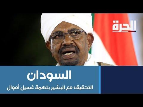 #السودان - التحقيق مع البشير بتهمة غسيل أموال