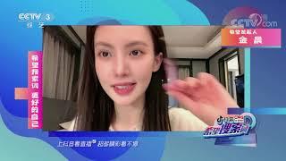 《希望搜索词》 20200428 更好的自己  CCTV综艺