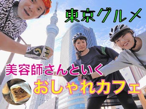 東京グルメサイクリングおしゃれカフェNuiへ|美容師さんとロードバイクでいく